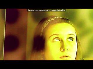 «Фото Рулез» под музыку Анна и Эльза - В первый раз за эту вечность... (OST Холодное сердце). Picrolla